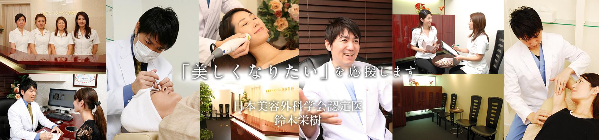 東京・池袋サンシャイン美容外科