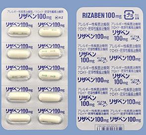 傷跡のケロイドを予防 リザベン